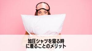 寝る時に加圧シャツを着用するメリット