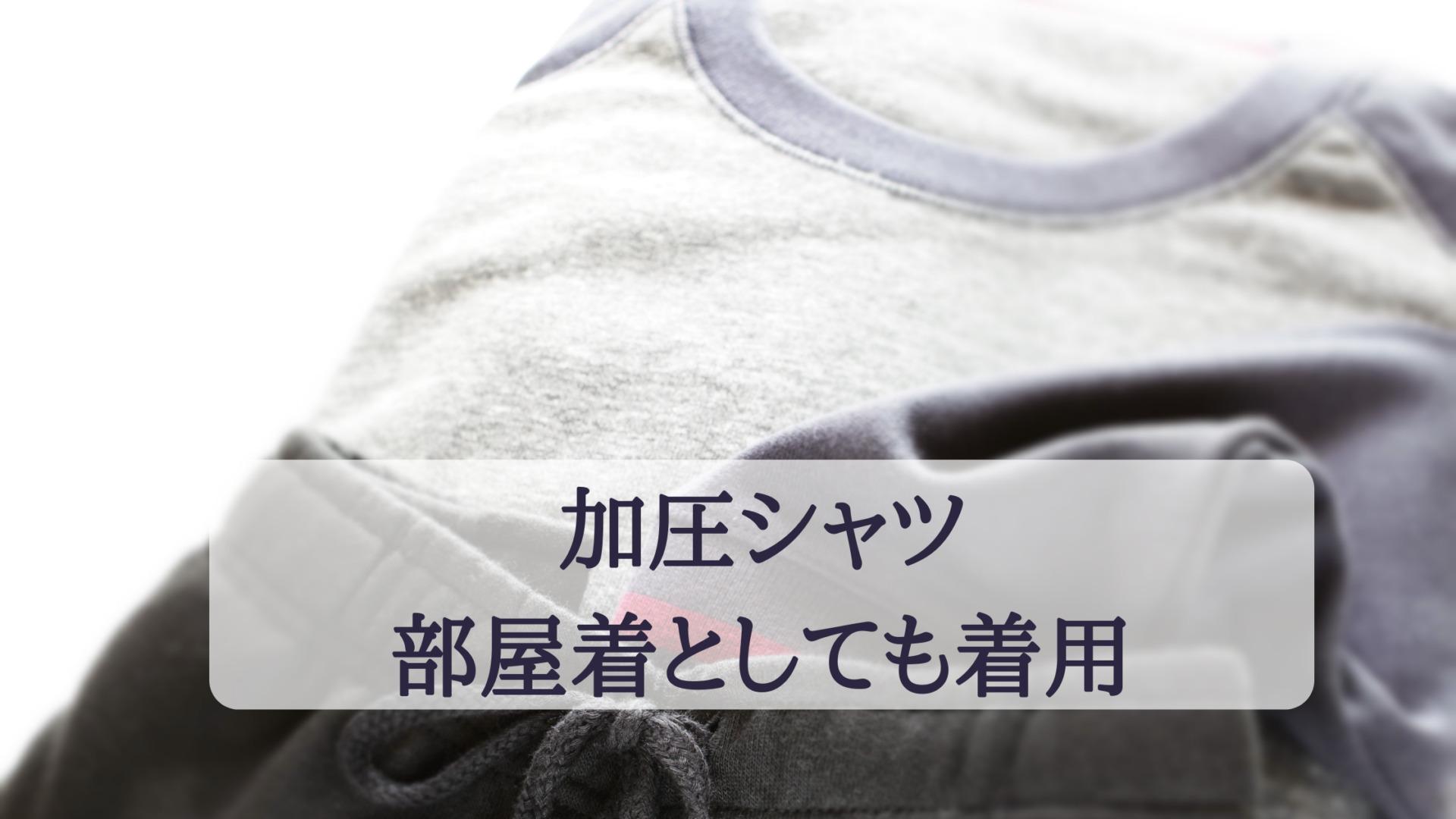 加圧シャツ部屋着としても着用