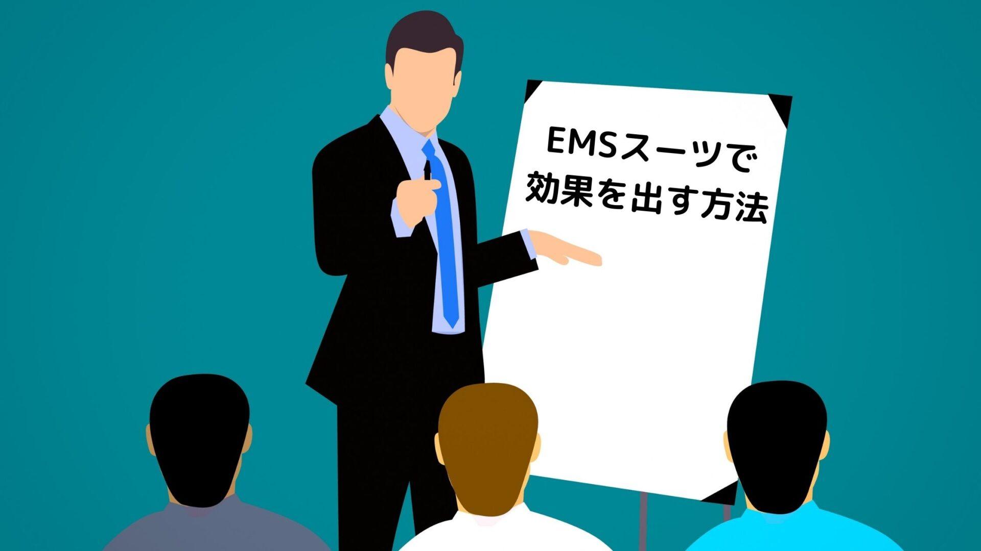 EMSスーツで効果を出すための方法