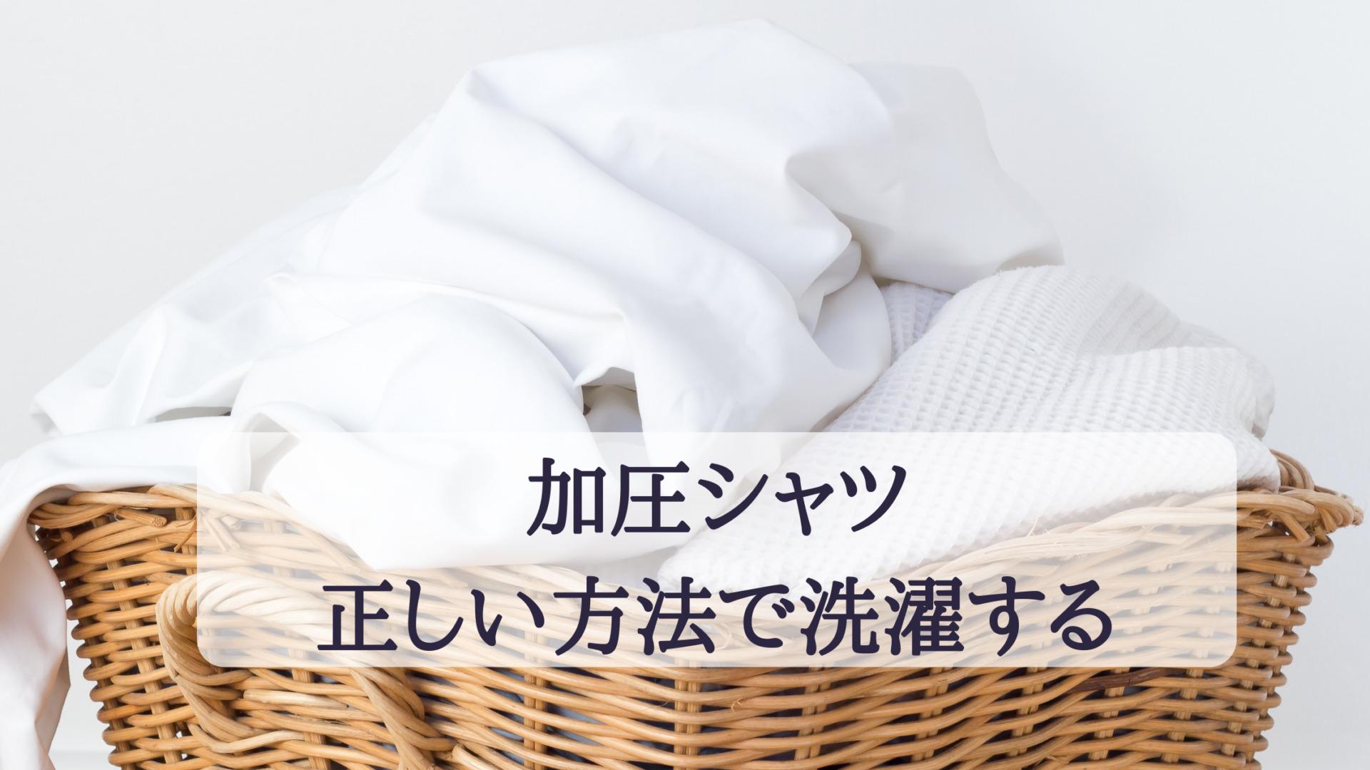 加圧シャツ正しい方法で洗濯する