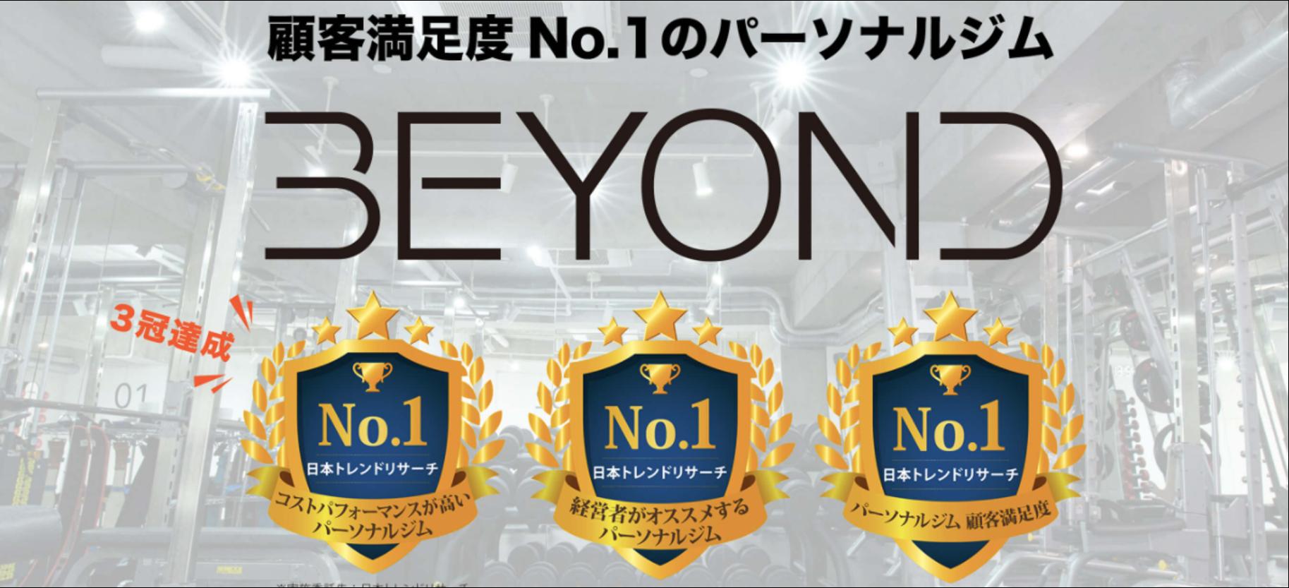 BEYOND(ビヨンド)トップ画