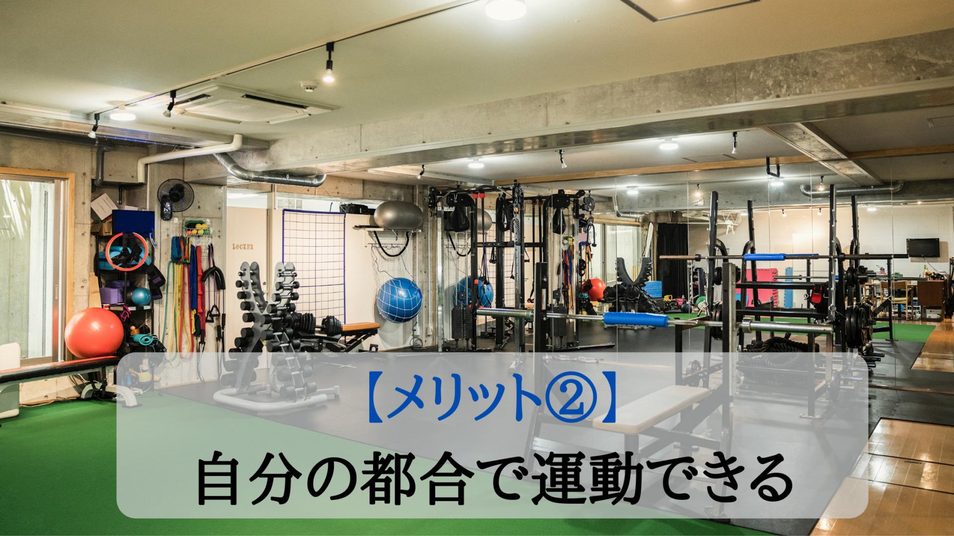 メリット②:自分の都合に合わせて運動ができる