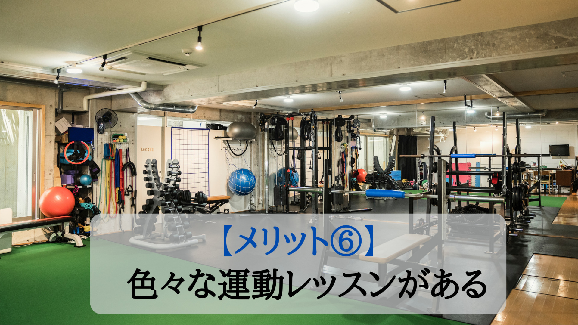 メリット⑥:様々な運動レッスンに参加することができる