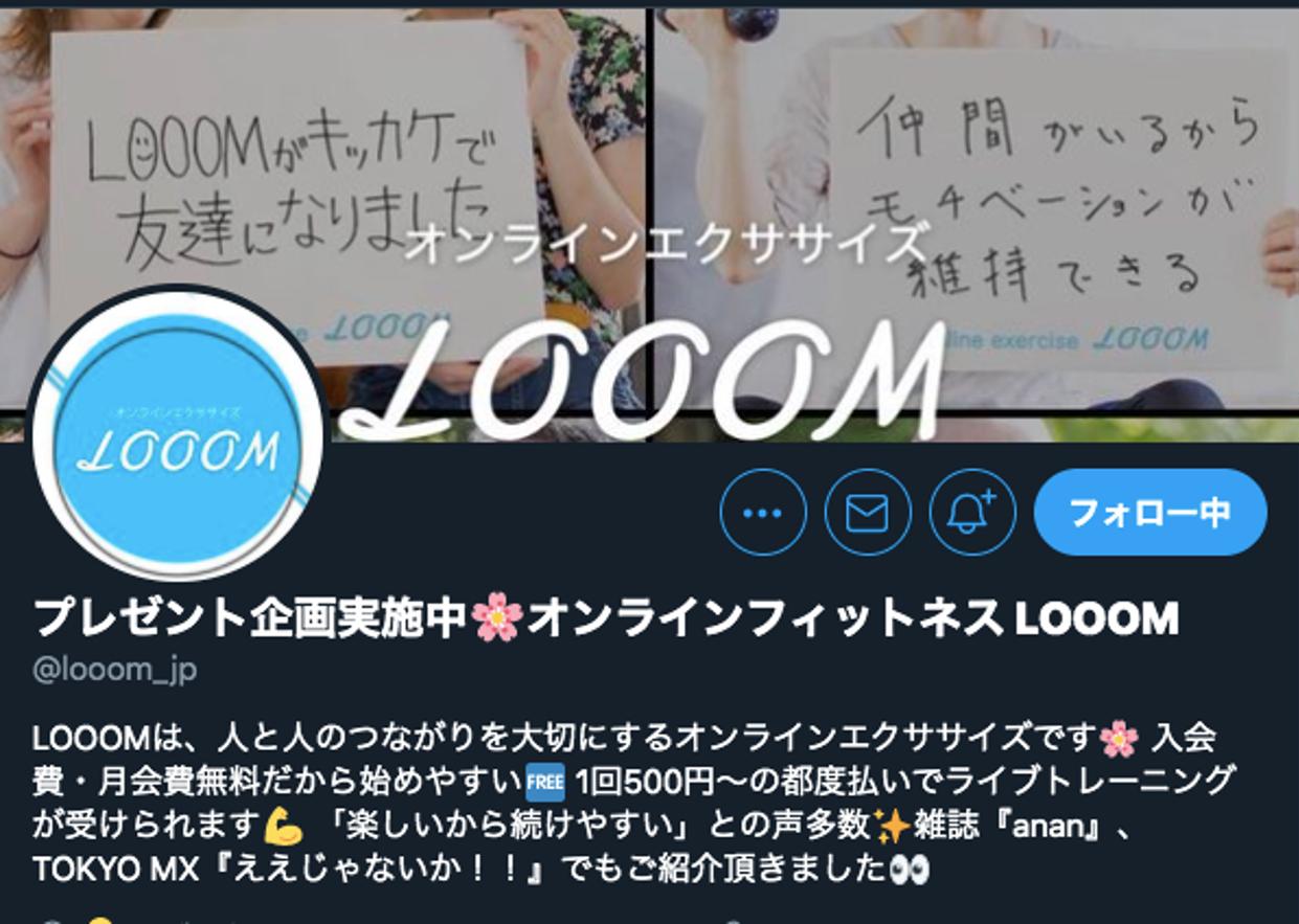 LOOOM公式Twitter