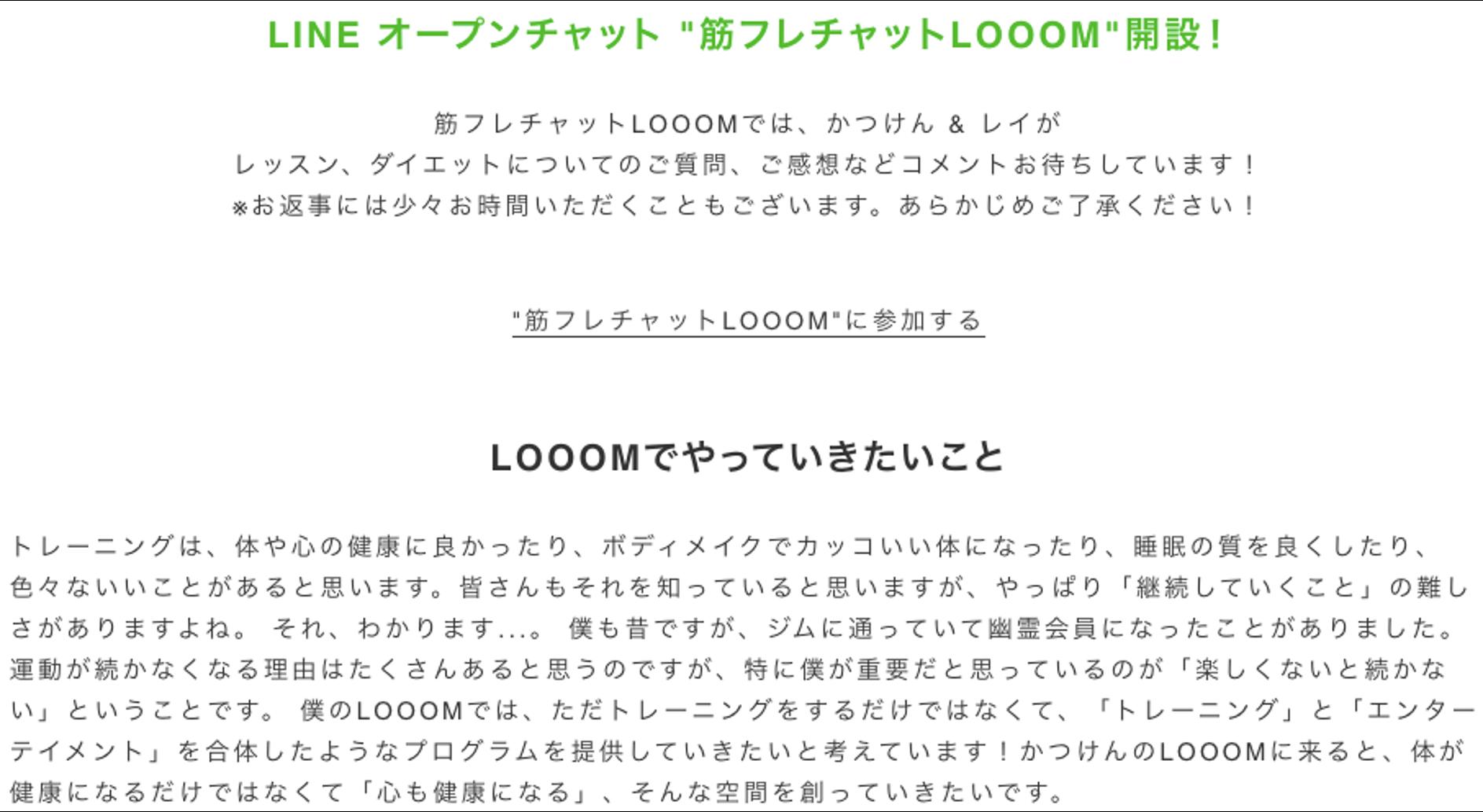 LOOOMインストラクター②