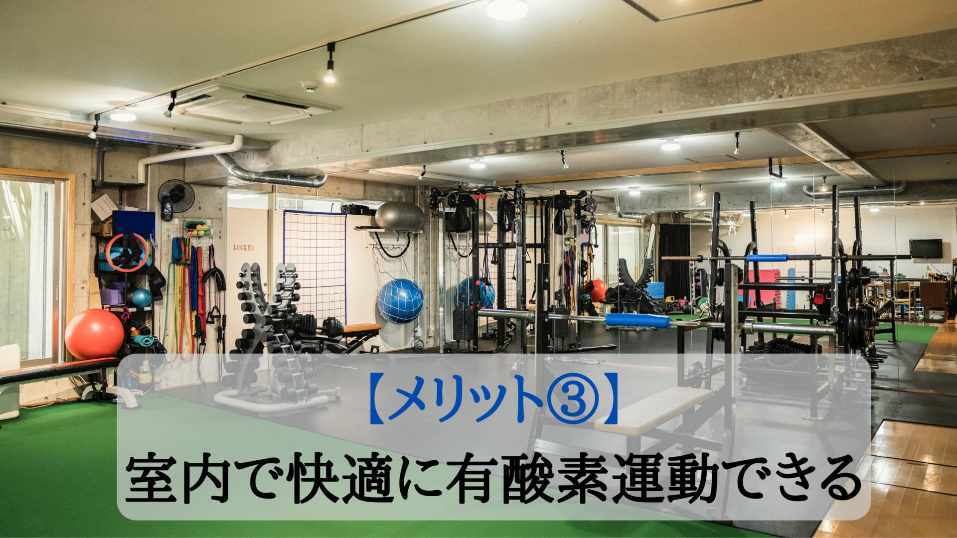 メリット③:室内で快適に有酸素運動ができる
