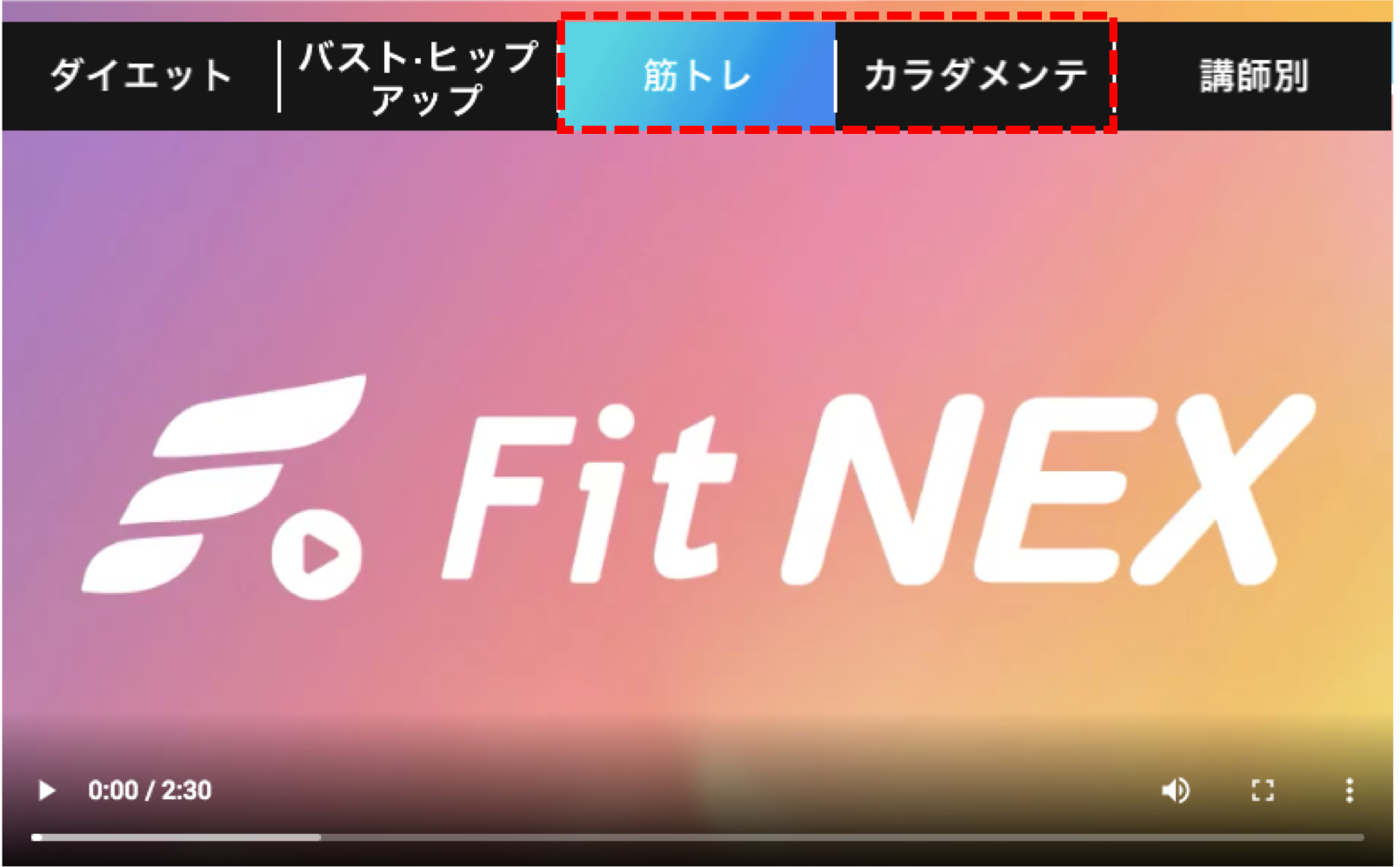 FitNEXのメリット:インストラクター