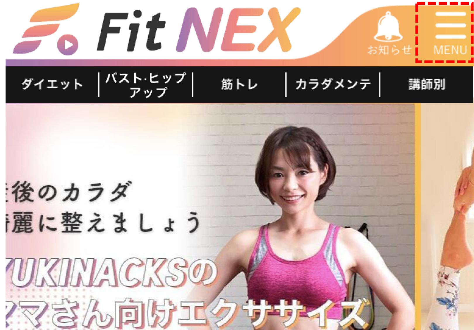 FitNEXの退会方法