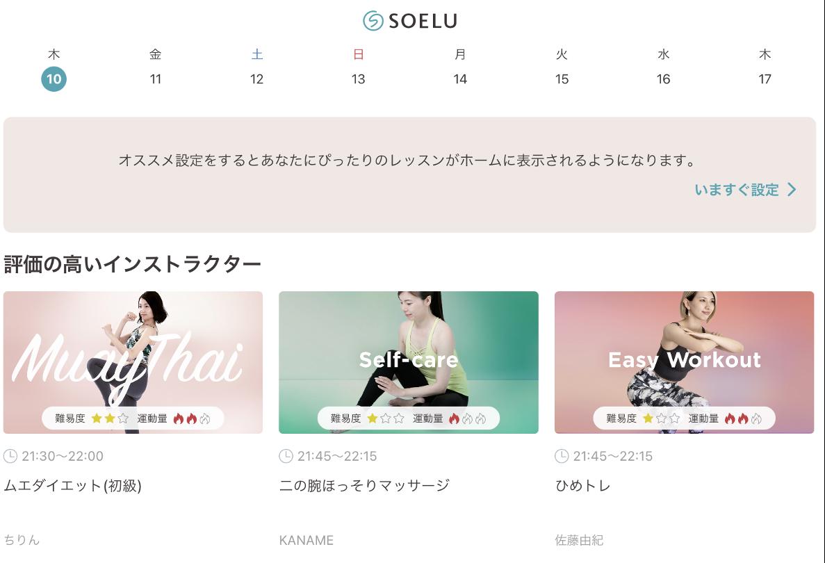 SOELU(ソエル)のレッスン受講方法