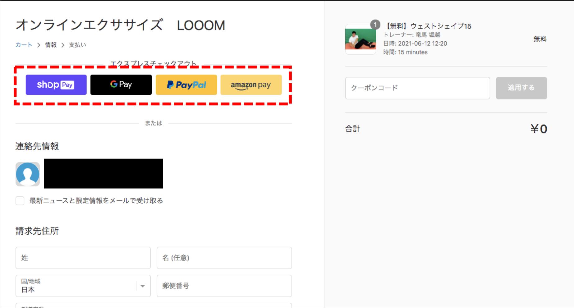 LOOOM無料体験9