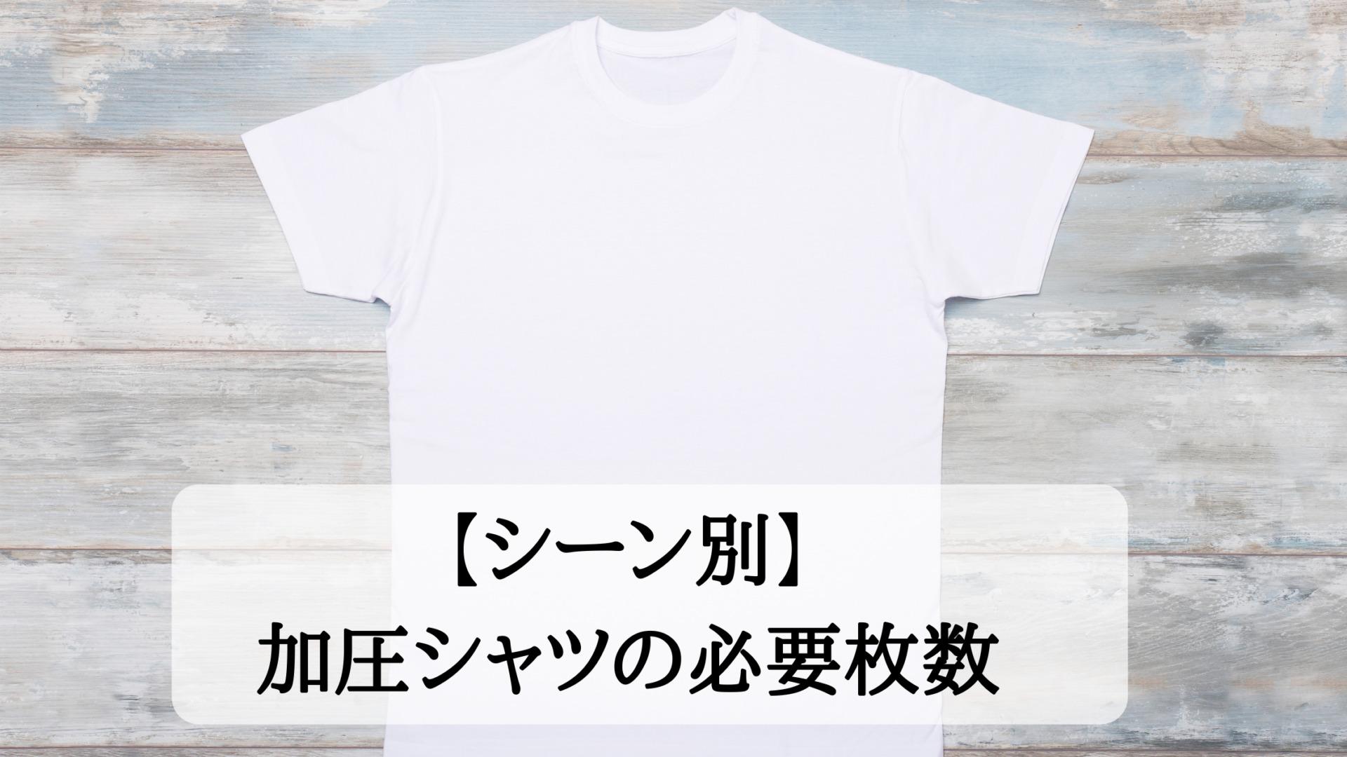 シーン別加圧シャツ目安