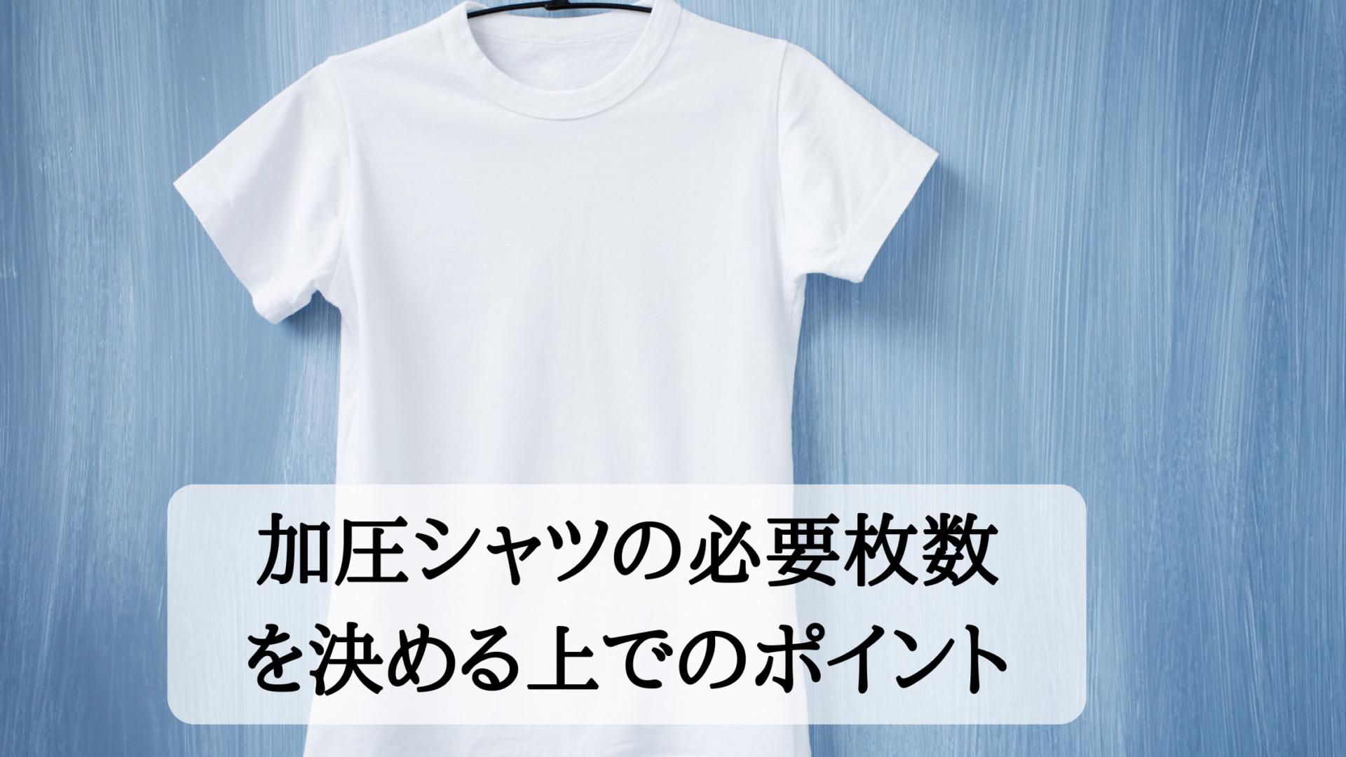 加圧シャツの必要枚数を決める上でのポイント