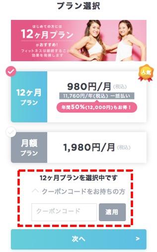リーンボディ480円プラン申し込み