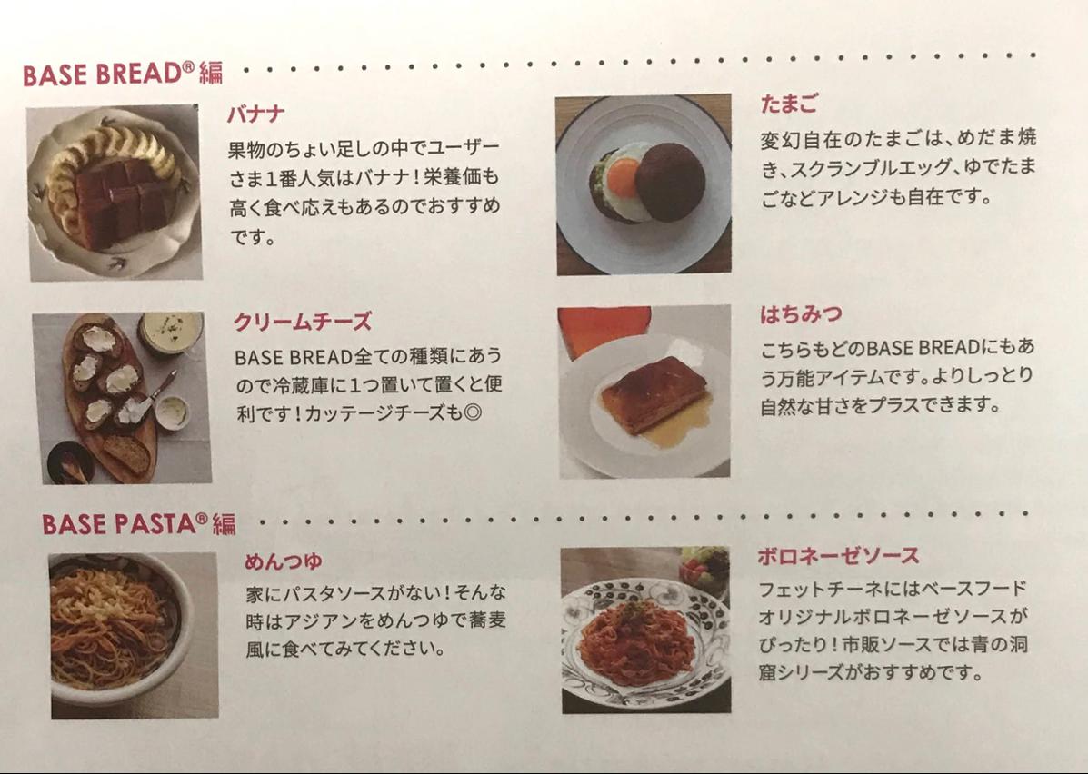 ベースブレッド美味しく食べるレシピ